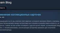 Вкратце об изменениях: «Вместо того, чтобы выдавать коллекционные карточки с момента их выпуска в Steam, мы (Steam) будем использовать систему, в которой карточки не будут выпадать, пока игра не достигнет […]